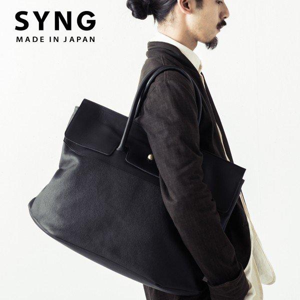 SYNG シング トートバッグ バッグ メンズ レディース レザートート レザー 牛革 本革 本皮 ブラック 黒 グレージュ ライトグレー ネイビー 紺 A4 B5 サイズ 国産 日本製 アウトレット 在庫処分 2020 春 夏