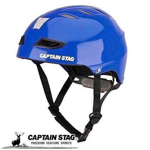 キャプテンスタッグ スポーツ ヘルメット EX 国内正規総代理店アイテム 賜物 CS ブルーUS-3204