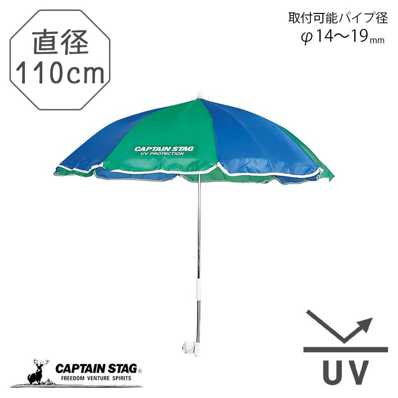 無料サンプルOK キャプテンスタッグ チェア用パラソル 永遠の定番 ブルー×グリーン