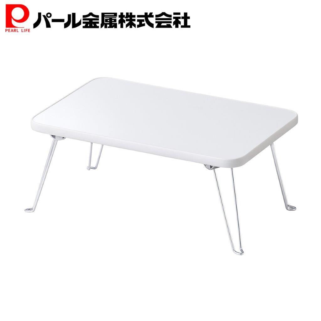 パール金属 保障 ミニ テーブル 4530 ホワイト ついに入荷 N-8661 UV