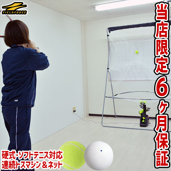 7b29c30b12b34 2wayエンドレステニス練習マシンマシン&ネットセットテニストレーナー硬式テニス軟式テニスソフトテニス
