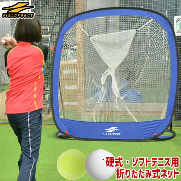 折りたたみ式 テニス練習用ネット ラージサイズ 硬式・ ソフトテニスボール対応 1.82×1.82m 収納バッグ付き FBN-1819N2 ラッピング不可