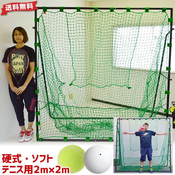 テニス練習用ネット 硬式・ソフトテニスボール対応 2m×2m 専用バッグ・ターゲット付き テニスネット ラッピング不可 FBN-2020H2 フィールドフォース