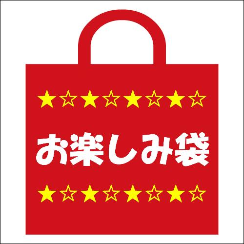 ★お楽しみ袋★