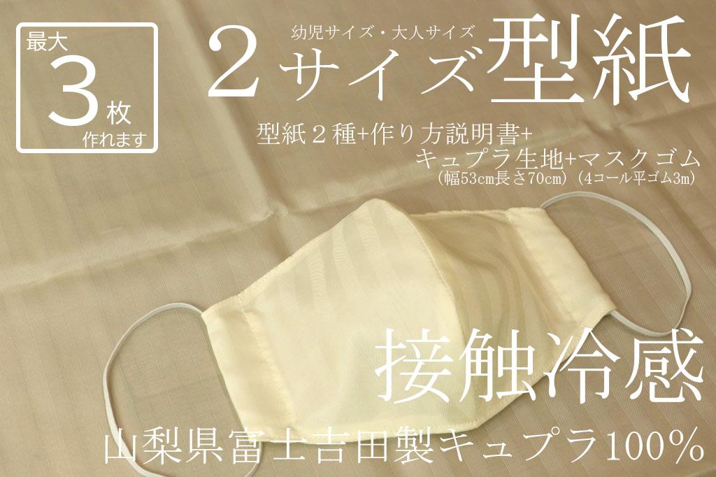 接触冷感 ひんやり冷たいマスクにぴったりのキットです70cm平ゴム3m型紙作り方付 スーツに合わせやすいマスクです メール便120円 接触冷感でマスクに最適 キュプラ100%生地 幅53cm 長さ70cm 全て日本製 とマスク用平ゴム幅3mm長さ3mとマスク型紙縫い方の接触冷感マスク製作用キット マスクキット 新作 人気 ゴムは4コールゴム マスクゴムセット ふるさと割 ひんやり冷たい クリーム杉綾