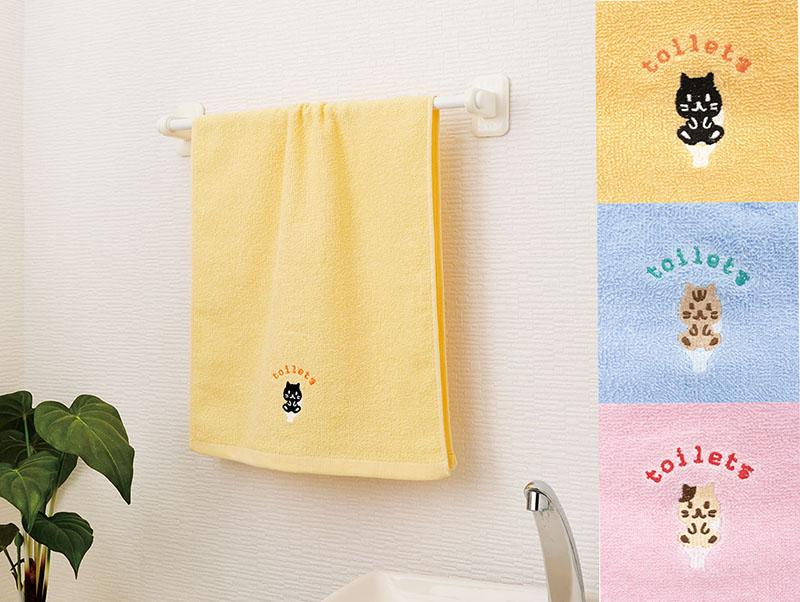 かわいいにゃんこのワンポイント刺繍で心が和みます 着後レビューで 送料無料 送料無料 新品 トイレ用タオル3色組だにゃ~