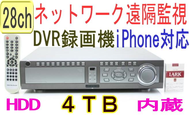 【SA-50112】28ch最高解像度D1(720x480Pixel)840fps(各ch最速30fps)の超