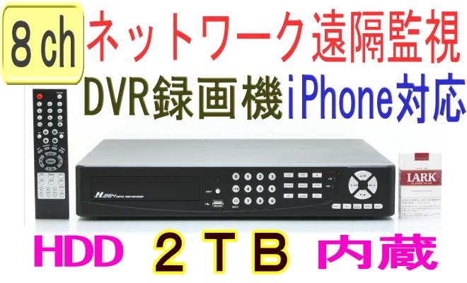 SA-50019 8ch解像度2CIF 720x240Pixel 240fps 各ch最速30fps の高性能機 H.264 HDD-2TB内蔵 iOS Android端末からも遠隔監視可能 結婚式引出物 暑中見舞い ブライダル