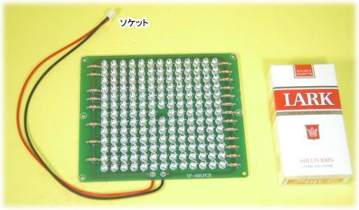 【SA-48148】 赤外線照射器SA-49135/SA-47881/SA-48768用 交換補修用LEDユニット