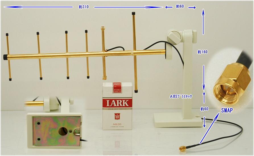 【SA-49243】6素子1.2GHz八木アンテナ 屋内仕様 高感度指向性アンテナセット