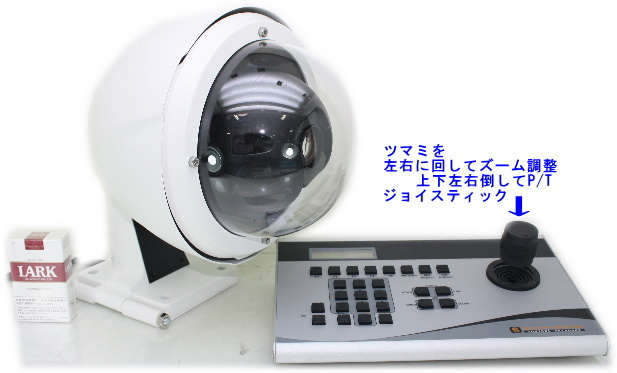 【SA-50678】 52万画素、防犯カメラ・監視カメラ 屋外防雨仕様 スピードドームパンチルトカメラ コントローラセット 光学36倍xデジタル16倍(576倍)ズーム