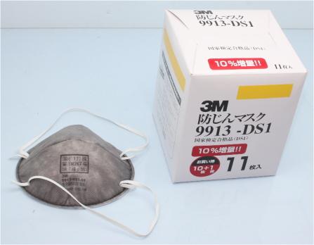 【SA-10085】3M 防じんマスク(11枚入)鼻の部分にアルミ製ノーズピースとスポンジがついています。