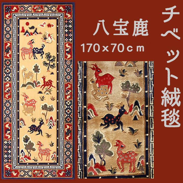 チベット絨毯/チベタンラグ/吉祥/八宝鹿/170×70cm/民芸【注文品】
