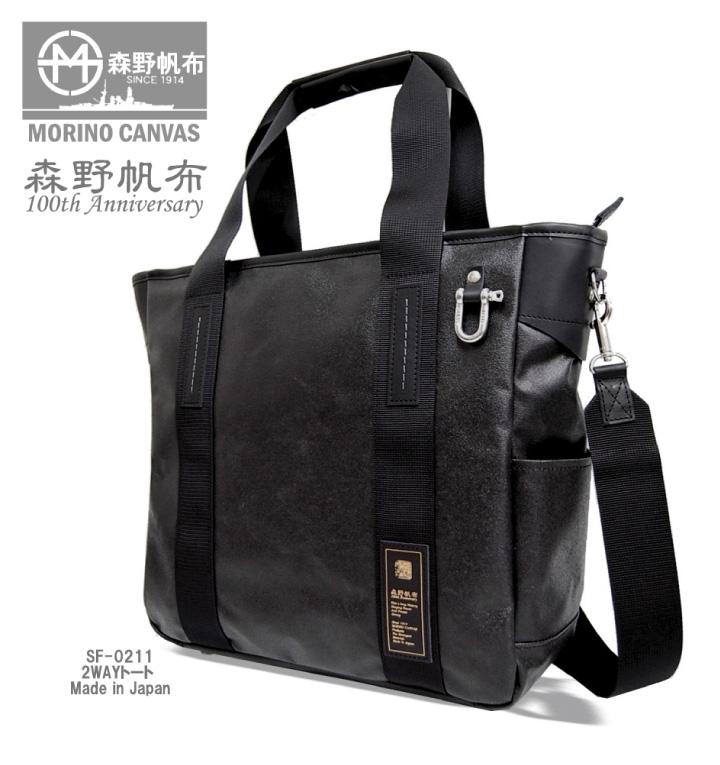 7df615d6f7af 【楽天市場】ビジネスバッグ メンズ SF-0211 「森野帆布]