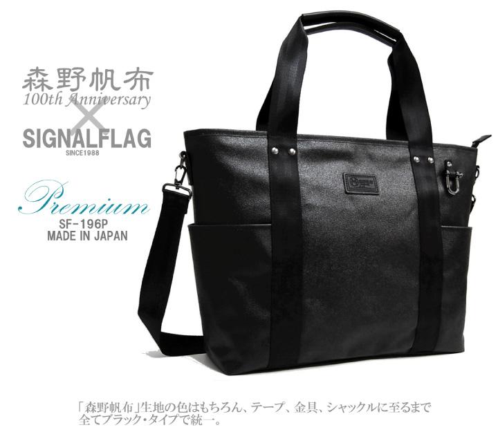 ビジネスバッグ メンズ SF-196P「森野帆布」×「SIGNALFLAG」