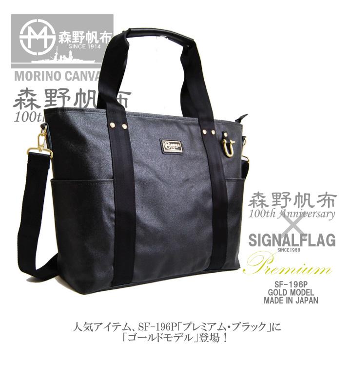 ビジネスバッグ メンズ SF-196PGD「森野帆布」×「SIGNALFLAG」
