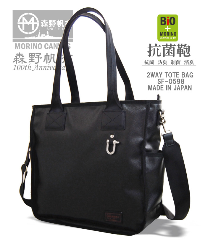 SF-0598「森野帆布」2WAYトートバッグ A4 日本製 MADE IN JAPAN 帆布 キャンバス iPad ギフト プレゼント 軽量 メンズ 男性 【送料無料】【コンビニ受取対応商品】