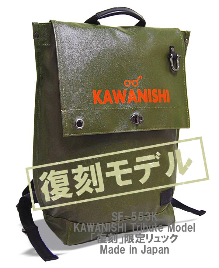 1136a9ad11 メンズバッグ数量限定SF-553K森野帆布KAWANISHITribute復刻モデル完全数量限定アイテム