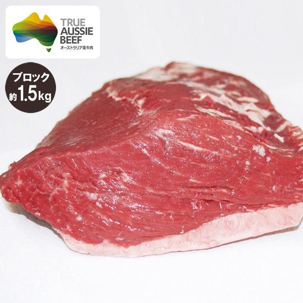 当店のお肉は穀物飼育を150日以上した牛のイチボなので、一般の放牧のみで育った牛のイチボとは脂の乗りや柔らかさが違います!※グレードで肉の脂や柔らかさは変わります イチボ肉(ランプ肉) ピッカーニャ ブロック 約1.5kg (ミドルグレイン、ロンググレイン) 冷蔵 赤身肉 オージービーフ いちぼ肉