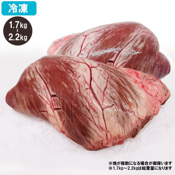 安心の国産 牛ハツ 焼肉やBBQ ステーキ 煮込み料理にも 冷凍 国産 ブランド激安セール会場 牛肉 期間限定特別価格 心臓 ※塊が複数の場合あり ホルモン ハツ 総重量1.7kg~2.2kg