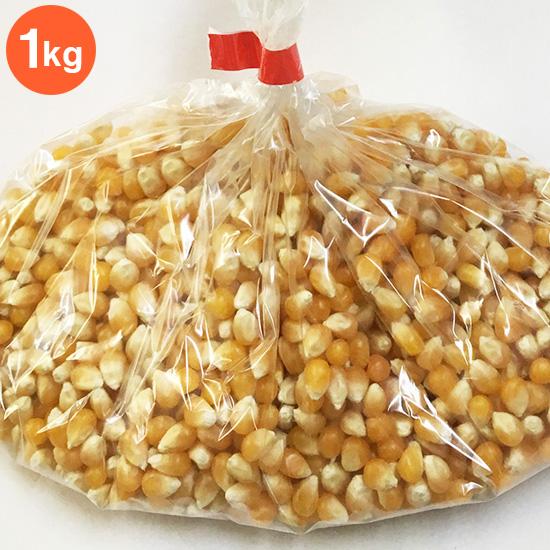 パーティーに最適です ポップコーン豆 爆買い送料無料 テレビで話題 1kg アメリカ産 ポップコーン