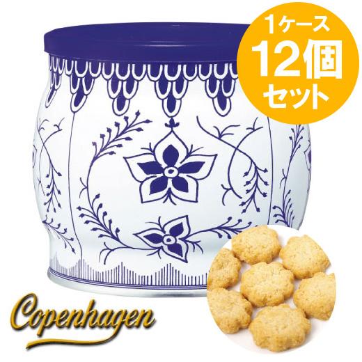 サクッとした一口タイプのデンマーク産クッキービスケット オシャレな缶入り 送料無料 1ケース 年間定番 コペンハーゲン 250g×12個 正規店 ダニッシュミニクッキー 12個