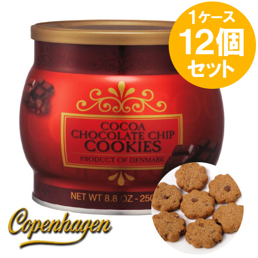 サクッとした一口タイプのデンマーク産クッキービスケット オシャレな缶入り 送料無料 1ケース 40%OFFの激安セール コペンハーゲン 250g チョコチップクッキー セール特価 12個