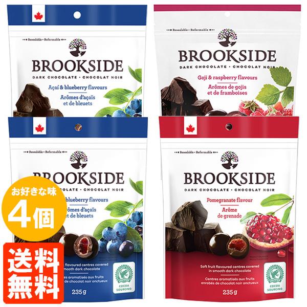 3種4袋セット ●手数料無料!! 天然の濃縮果汁粒を高品質なダークチョコレートでコーティングしました 送料無料 4袋セット 3種より選択 235g×4袋 ブルックサイドダークチョコレート 海外