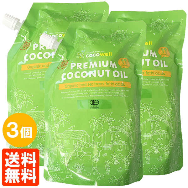 天然の中性脂肪酸が豊富なクッキングココナッツ油※油の旨みはありますが香りはほとんど御座いません 【送料無料・3袋セット】プレミアム ココナッツオイル ココウェル 460g(500ml)×3袋 食用油 cocowell