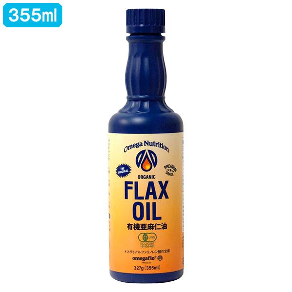 必須脂肪酸が理想的に摂れ オメガ3 オメガ6脂肪酸を含有 自然の酵素なども含んでいます 大容量355ml ギフト 亜麻仁油 フラックスシードオイル 有機JAS オメガニュートリション 驚きの値段で オーガニック 冷蔵便 アマニ油 355ml あす楽