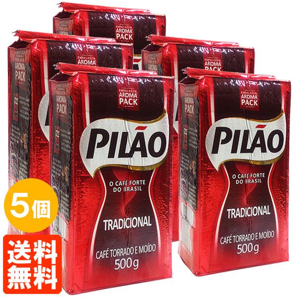 良質な豆を使い深煎りしたレギュラーコーヒー 5個セット 送料無料 カフェピロン CAFE レギュラーコーヒー 男女兼用 PILAO 500g×5個 セール特別価格 ブラジル産