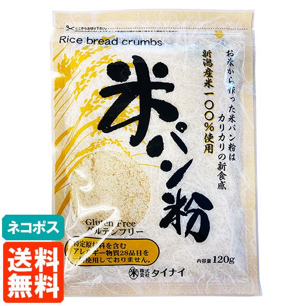 特定原材料を含むアレルギー物質27品目を一切使用していません 送料無料 メール便 タイナイ 特別セール品 流行 米パン粉 120g 新潟産コシヒカリ100%使用