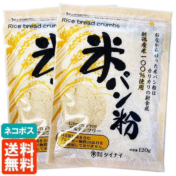 特定原材料を含むアレルギー物質27品目を一切使用していません 2袋セット 流行のアイテム 送料無料 タイナイ 米パン粉 割り引き メール便 120g×2袋 新潟産コシヒカリ100%使用