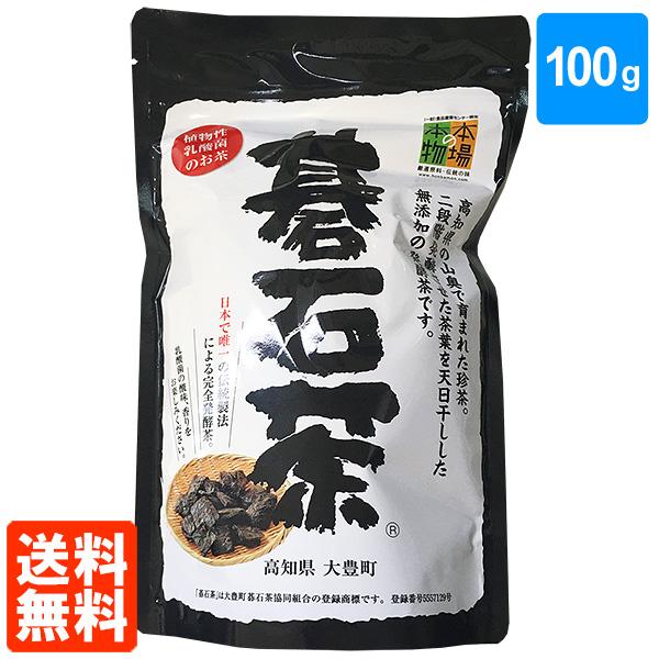 碁石茶には整腸作用のある乳酸菌がたっぷりです 送料無料 碁石茶 100g 乳酸発酵茶 大豊町碁石茶協同組合 本場の本場 ランキングTOP10 国産 マーケティング