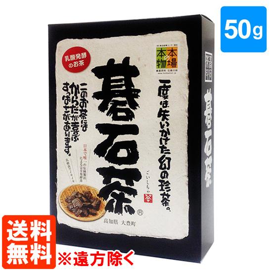 碁石茶には整腸作用のある乳酸菌がたっぷりです 送料無料※遠方除く 碁石茶 50g 誕生日/お祝い 大豊町碁石茶協同組合 本場の本場 希少 乳酸発酵茶 国産