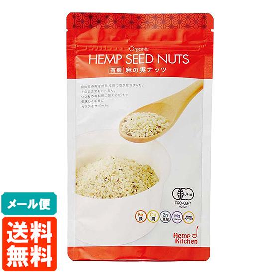 必須アミノ酸をすべて含む植物性タンパク質。鉄、銅、亜鉛、マグネシウムがたっぷり。必須脂肪酸(オメガ3、オメガ6)のバランスがよく、ガンマ・リノレン酸も含有。 【メール便・送料無料】有機 麻の実ナッツ 180g ヘンプシードナッツ ヘンプキッチン オーガニック