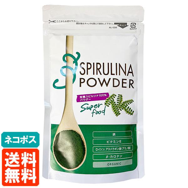 ヨーグルトやスープに混ぜて… メール便 送料無料 生活の木 授与 80g 商品追加値下げ在庫復活 有機スピルリナ100%パウダー スーパーフード