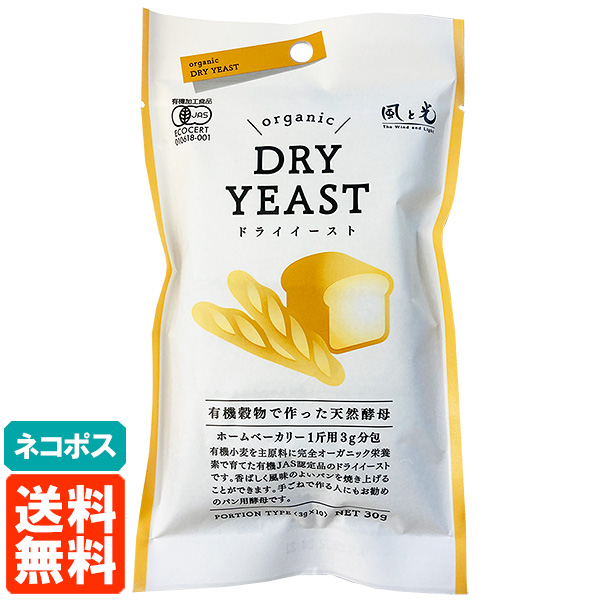 有機JAS認定品のドライイーストです 送料無料 ネコポス 風と光 ドライイースト 3g×10袋 YEAST 30g DRY 驚きの価格が実現 高額売筋 有機穀物で作った天然酵母