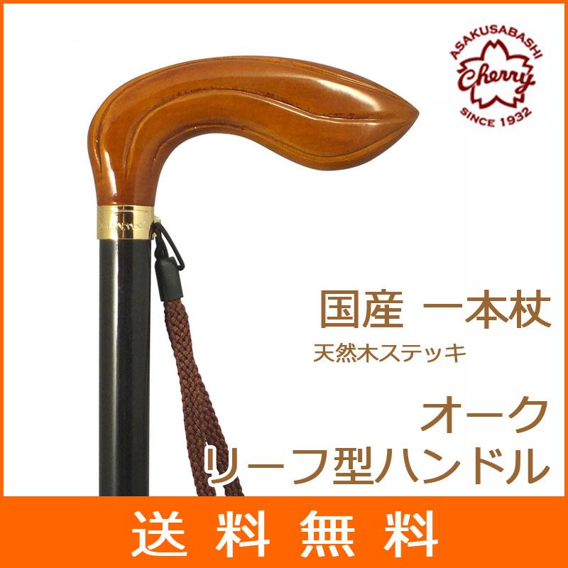 杖 ステッキ 送料無料 木製 ストレート 一本杖 日本製チェリーマウンテン 【素材: 栃 とち 樫 かし【つえ 木製 木製杖 ウッドステッキ おしゃれ お洒落 かっこいい】