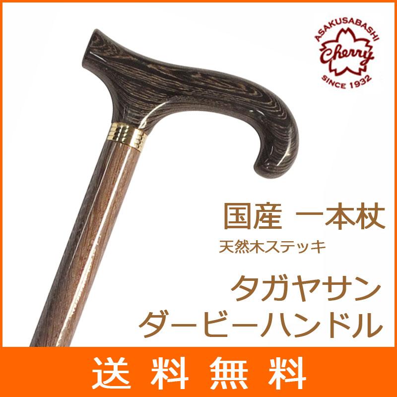杖 ステッキ 送料無料 木製 ストレート 一本杖 日本製チェリーマウンテン タガヤサン 変形手元 【素材: 【つえ 木製 木製杖 ウッドステッキ おしゃれ お洒落 かっこいい】 ギフト プレゼント 贈り物にもどうぞ