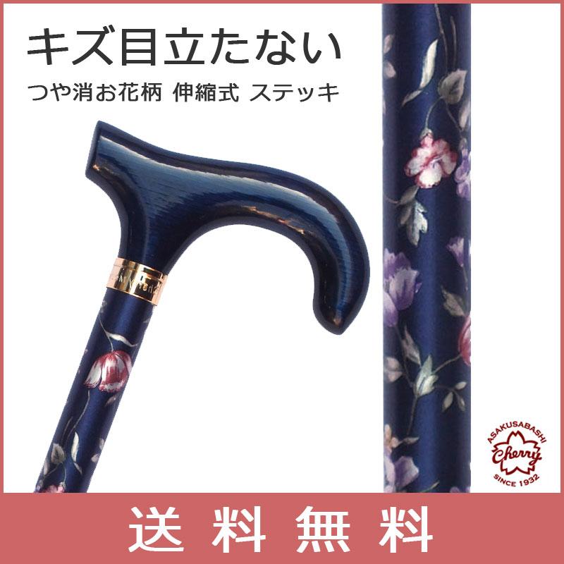 杖 ステッキ 送料無料 アルミ製 日本製チェリーマウンテン つや消し 花柄 伸縮 ステッキ 【色柄: ネイビー お花柄【杖 ステッキ つえ 伸縮杖 伸縮式 伸縮式杖 可愛い かわいい 杖 おしゃれ 女性用】