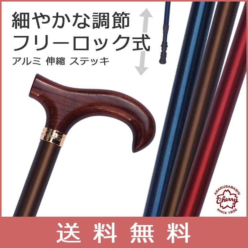 杖 ステッキ 送料無料 アルミ製 日本製フリーロック 伸縮 ステッキ ●高身長OK ●フリーロック 自由自在に調節可【杖 ステッキ つえ 伸縮杖 伸縮式 伸縮式杖 可愛い かわいい 杖 おしゃれ 女性用】
