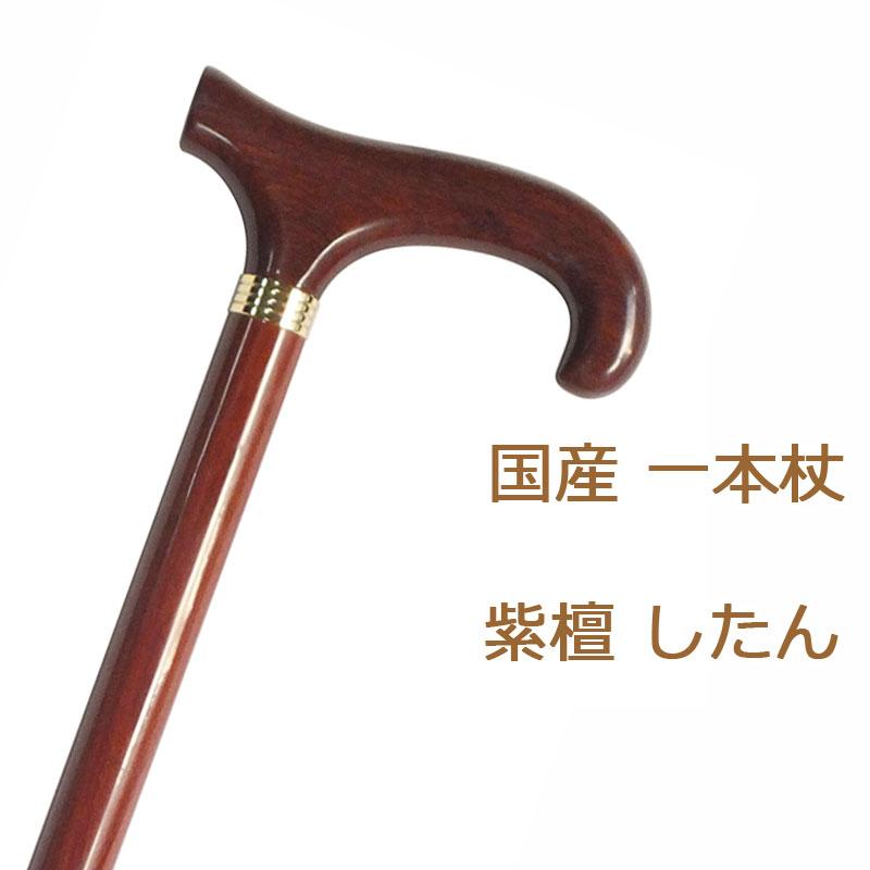 杖 ステッキ 送料無料 木製 ストレート 一本杖 日本製チェリーマウンテン 紫檀 変形手元 【素材: 紫檀 したん【つえ 木製 木製杖 ウッドステッキ おしゃれ お洒落 かっこいい】 ギフト プレゼント 贈り物