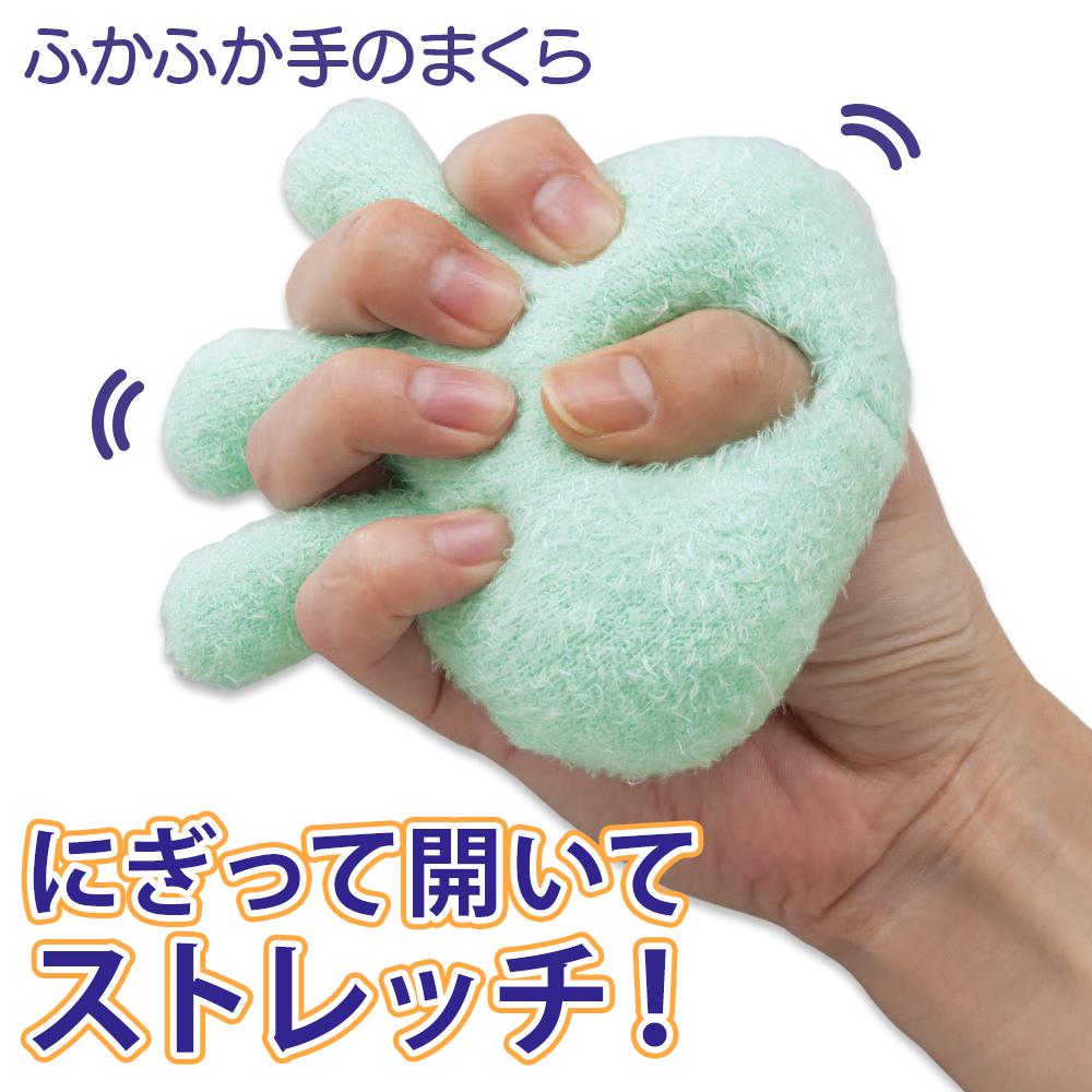 指をにぎって開いてストレッチ <セール&特集> リラックス ふかふか手のまくら ばね指 関節 リハビリ 介護 手指 お歳暮 拘縮 ストレッチ