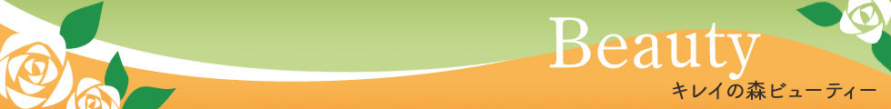 キレイの森「ビューティー」:マスクや生活便利雑貨などを取り扱っています!