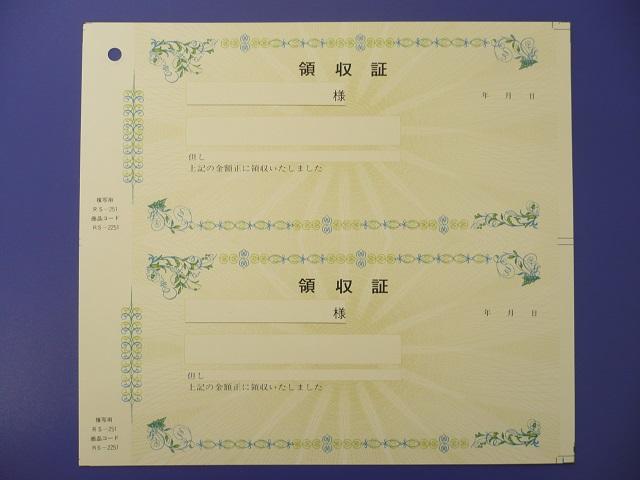 複写領収証RS-251(2丁判)500枚 送料無料【smtb-k】【w1】