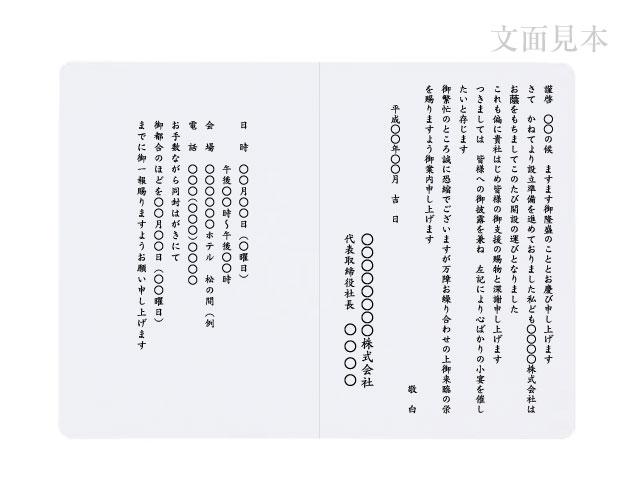 案内状(薄口)マルチケント 特1号2丁(二つ折りカード)/ 100枚