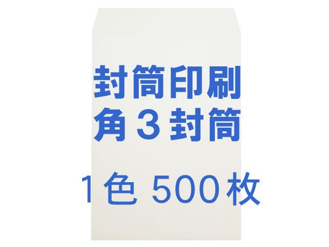 封筒印刷 角3 白菊100g L貼 500枚 [印刷1色] 【smtb-k】【w1】【楽ギフ_名入れ】