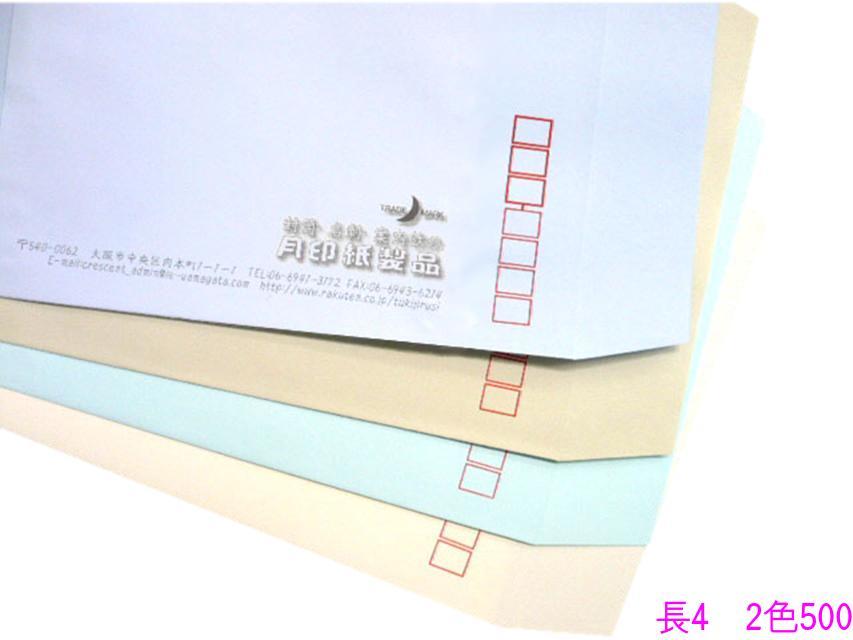 長4 コニーカラー70g L貼 500枚 [郵便枠+印刷2色]【smtb-k】【w1】【楽ギフ_名入れ】