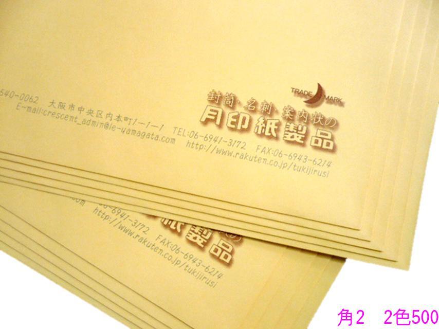 角2 クラフト85g L貼 500枚 [郵便枠+印刷2色]【smtb-k】【w1】